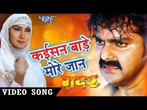 Bhojpuri HD video song Kaisan Baade More Jaan ho