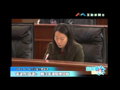 黃潔貞20131216立法會議