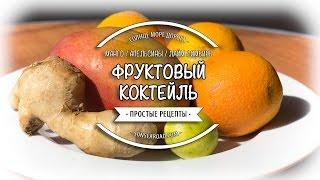 Видео-рецепт: Манго-апельсиновый коктейль