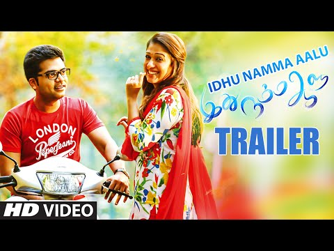 Idhu Namma Aalu Movie Picture