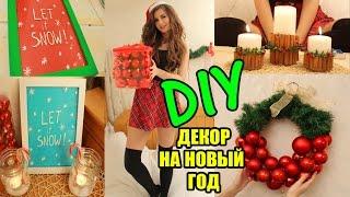 Новогодний декор и украшение комнаты своими руками. Как украсить комнату на новый год? Бюджетные и стильные идеи DIY ● ● ● ● ● ● ● ● ● ● ● ● ● ● ● ● ● ● ● ● ...