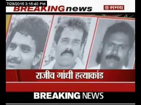 राजीव गांधी के हत्यारों को फांसी नहीं