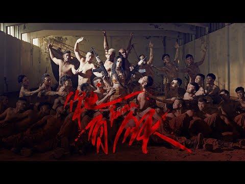 蔡依林 Jolin Tsai《你也有今天 Karma》Official Music Video