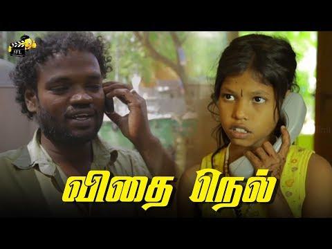 Vidhai Nel | Tamil Short Film | Parthi.G | Smile Film League