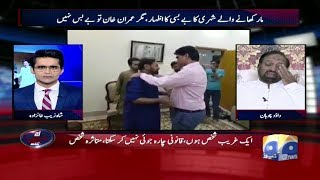 Video Aaj Shahzeb Khanzada Kay Sath - 15-August-2018 MP3, 3GP, MP4, WEBM, AVI, FLV Agustus 2018