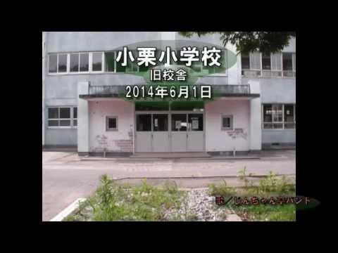 諫早物語(27)小栗小学校(旧校舎)