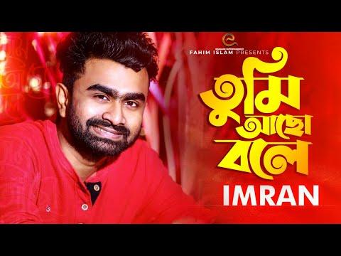 Tumi Acho Bole | IMRAN MAHMUDUL | Lyrical Music Video | Bangla New Song 2017