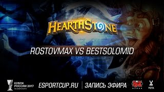 Rostovmax vs Bestsolomid, game 1