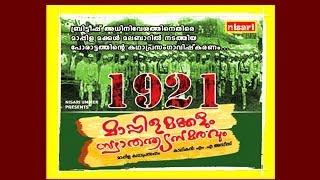 Download Lagu 1921-   M.A.AZEES Mp3