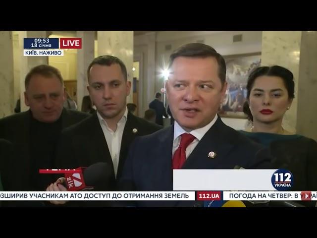 Ляшко: Кремлівська агентура здає Україну під прикриттям боротьби за мир
