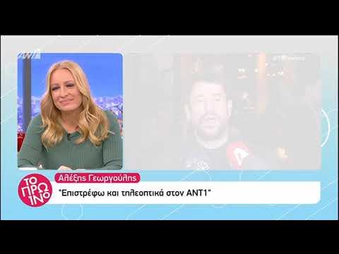 """Video - O Αλέξης Γεωργούλης θα είναι ο αντικαταστάτης στο """"Ζητείται Ψεύτης"""""""