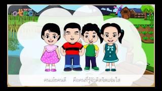 สื่อการเรียนการสอน คนดี ความดี ป.3 ภาษาไทย