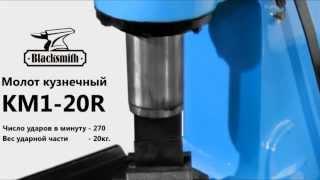 Молот пневматический кузнечный KM1-20R Blacksmith (20 кг)