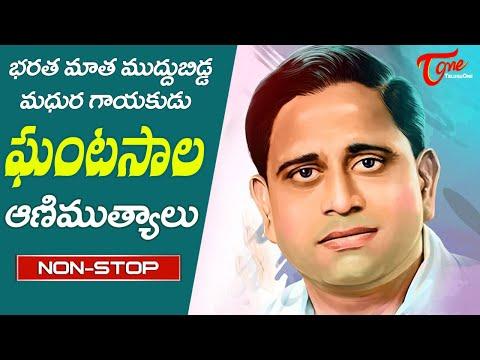 Ghantasala Jayanthi Special | Telugu Evergreen Hit Movie Video Songs Jukebox | Old Telugu Songs