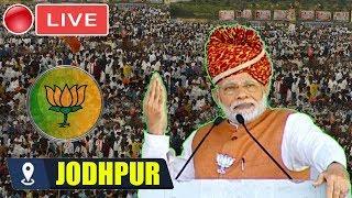 Video MODI LIVE : PM Modi Addresses Public Meeting At Jodhpur, Rajasthan | 2019 Election BJP Campaign MP3, 3GP, MP4, WEBM, AVI, FLV April 2019