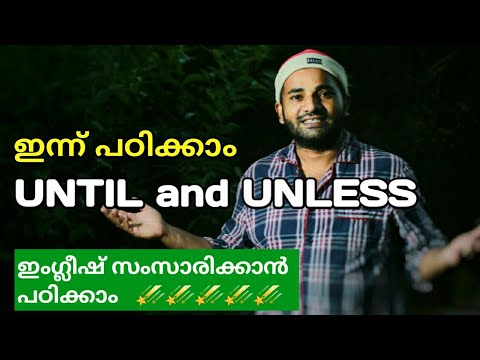until and unless meaning in malayalam