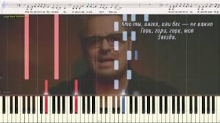 Достучаться до небес - Пресняков Владимир (мл.) (Ноты и Видеоурок для фортепиано) (piano cover)