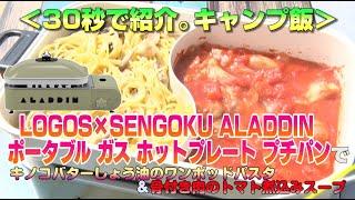 30秒で紹介。キャンプ飯 プチパンでキノコバターしょう油のワンポッドパスタ&骨付き肉のトマト煮込みスープ