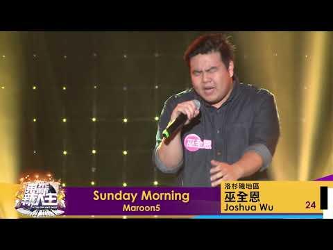 2017東森新人王 LA決賽 巫全恩 Joshua Wu