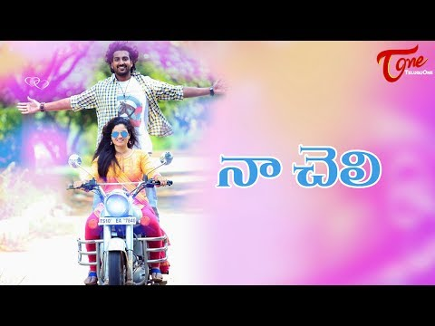 NA CHELI | Telugu Independent Film 2017 | Directed by Srikanth Annavarapu