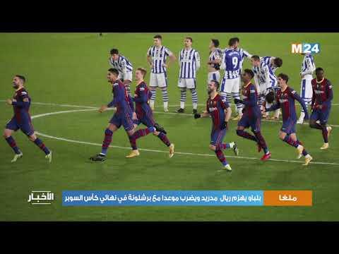 أتلتيك بلباو يهزم ريال مدريد ويضرب موعدا مع برشلونة في نهائي كأس السوبر