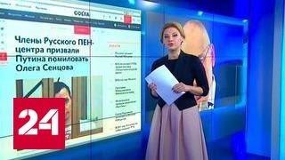 Русский ПЕН-центр оказался в центре скандала
