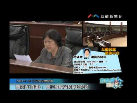 關翠杏20140325立法會
