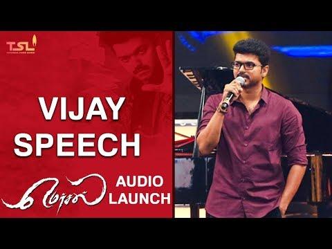 எல்லோரையும் மெர்சலாக்கிய தளபதியின் மெர்சல் பேச்சு  Vijay Full Speech | Mersal Audio Launch