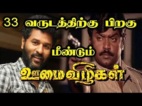 Video Prabhu Deva Next Movie Oomai Vizhigal  | 33 வருடத்திற்கு பிறகு மீண்டும் ஊமை விழிகள் download in MP3, 3GP, MP4, WEBM, AVI, FLV January 2017