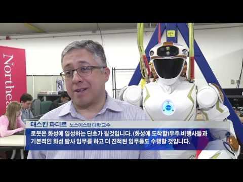 NASA, 화성 탐사 무인 로봇 공개  5.20.16  KBS America News