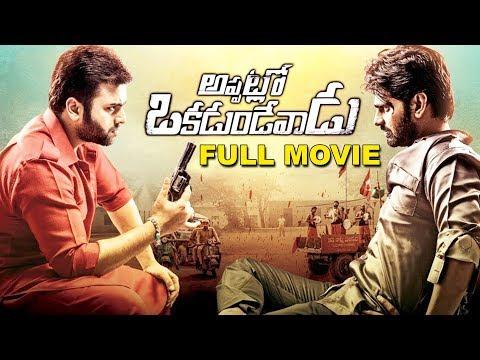 Appatlo Okadundevadu Telugu Full Movie | 2020 Latest Telugu Movies || Nara Rohith, Sree Vishnu