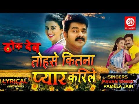 Pawan Singh  का सबसे जबरदस्त गाना || Tohse Ketna Pyar Karile || Bhojpuri Lyrical Song