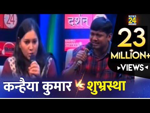 Kanhaiya Kumar Vs Shubhrastha  Debate राष्ट्रवाद पर  | Kanhiya Kumar Speech | Most Views video