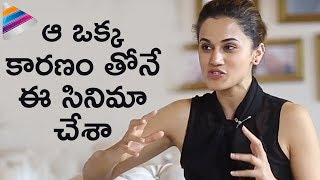 Taapsee Reveals Interesting Facts about Anando Brahma Movie | Latest Interview | Shakalaka Shankar