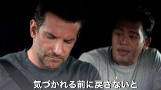 映画『運び屋』本編映像