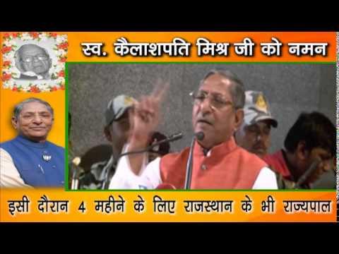 Tribute to Shri Kailashpati Mishra [Part- 1]