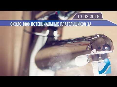 Новостная лента Телеканала Интекс 13.02.19.