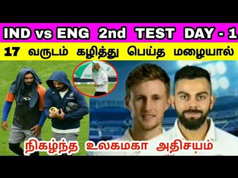 IND vs ENG 2nd Test Highlights Day-1 | பல வருடங்கள் கழித்து அதே நாளில் பெய்த அதிசய மழை