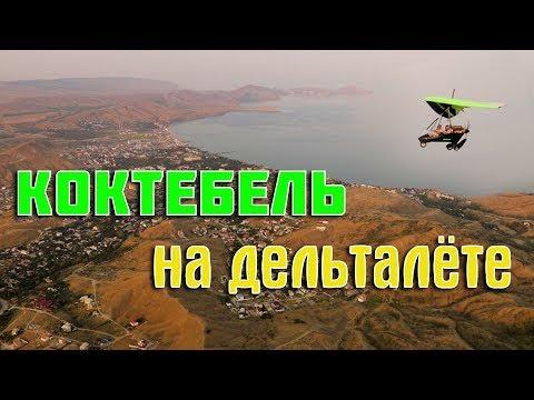 Фото новости - 24.07.2017 Крым, Феодосия, Коктебель — Полёты на дельталёте (ВИДЕО)
