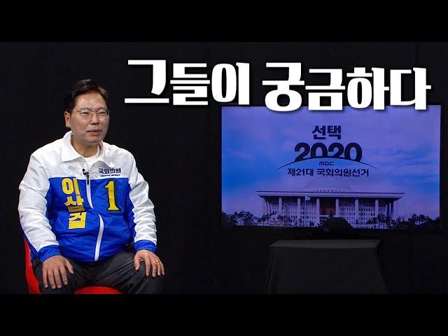 선택2020 경북의 일꾼을 만나다 / 이삼걸 (안동시예천군 선거구)