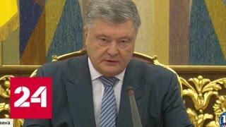 Порошенко похвалил военное положение и отменил его под неодобрительные возгласы радикалов — Россия…