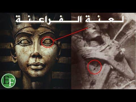 العرب اليوم - شاهد: المقـبرة الملعـونة التي ندم علماء الآثار على اكتشافها