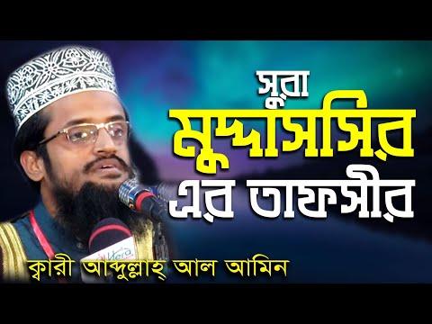 Bangla Waz Mawlana Abdullah Al Amin