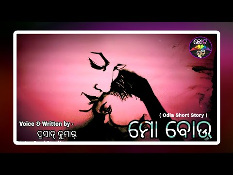 Video Mo Bou || Odia Short Story || Heart Touching || Diwali Special download in MP3, 3GP, MP4, WEBM, AVI, FLV January 2017