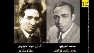 محمد عفيفي - سيد درويش - دور ياللي قوامك - نكريز