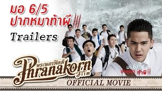 6 5                                   3                            Make Me Shudder 3 Trailers  Official Phranakornfilm