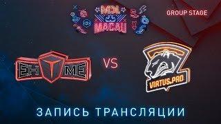 EHOME vs Virtus.Pro, MDL Macau [Maelstorm, Lex]