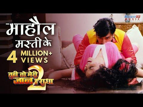 Bhojpuri HD video song Mahaul Masti Ke from movie Tu Hi To Meri Jaan Hai Radha 2
