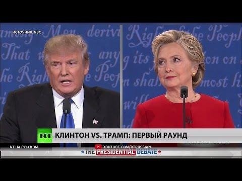Дональд  Трамп vs. Хиллари Клинтон: первые предвыборные дебаты (видео)