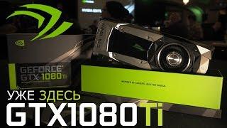 Экономь на покупках вместе с LetyShops: https://goo.gl/6KzQS6Ссылка на расширение: https://goo.gl/YuHsu3В Сан-Франциско презентовали Nvidia GeForce GTX 1080 Ti,  1080 OC и 1060 OC. В этом видео первые впечатления практически в режиме прямого включения.Цены:GTX 1080 - $499GTX 1080 Ti - 699$